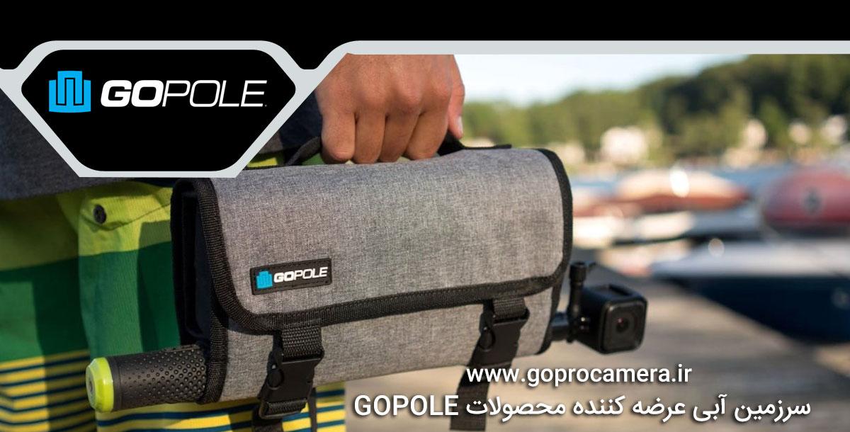 محصولات GOPOLE در ایران