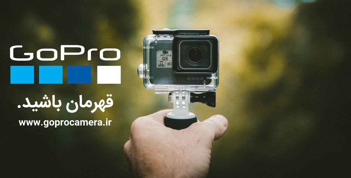 دوربین و لوازم جانبی گوپرو